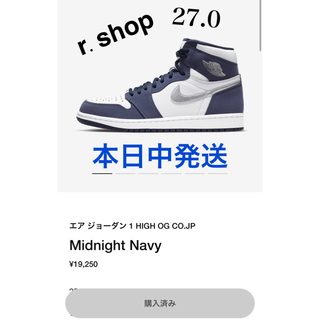 ナイキ(NIKE)のNIKE AIRJORDAN1 HIGH OG CO.JP Navy(スニーカー)