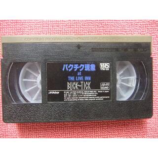 ビクター(Victor)のバクチク現象 at THE LIVE INN☆BUCK-TICK VHS(ミュージック)