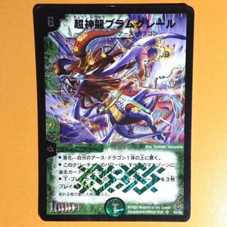 デュエルマスターズ(デュエルマスターズ)の超神龍ブラムグレール(シングルカード)