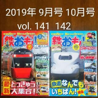 鉄おも 2019年 9月号 10月号(趣味/スポーツ)