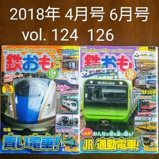 鉄おも 2018年 4月号 6月号(趣味/スポーツ)