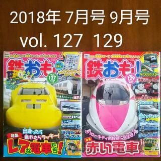 鉄おも 2018年 7月号 9月号(趣味/スポーツ)