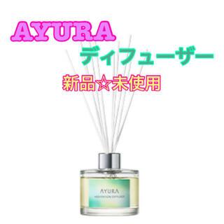 アユーラ(AYURA)の【新品】アユーラ AYURA メディテーション ディフューザー 限定 完売(アロマディフューザー)