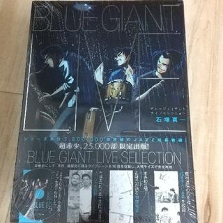 小学館 - BLUE GIANT LIVE SELECTION CD付き ブルージャイアント