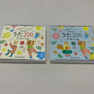 くもんのうた200 アルバム1 アルバム2(童謡/子どもの歌)