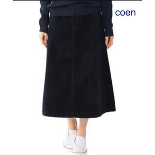 コーエン(coen)のコーエン(ロングスカート)