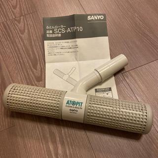 サンヨー(SANYO)のサンヨー掃除機☆布団クリーナー☆ふとんローラー(掃除機)