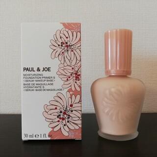 ポールアンドジョー(PAUL & JOE)のポール&ジョーモイスチュアライジングファンデーション プライマー01(化粧下地)