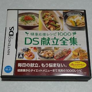ニンテンドーDS(ニンテンドーDS)のNintendo DS 健康応援レシピ1000 献立全集(携帯用ゲームソフト)