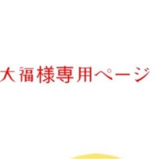 専用ページ(健康茶)