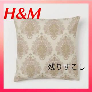 エイチアンドエム(H&M)のH&M クッションカバー ベージュ(クッションカバー)