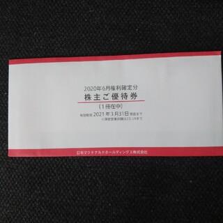 マクドナルド株主優待券 1冊6枚(フード/ドリンク券)