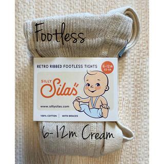 コドモビームス(こどもビームス)のシリーサイラス フットレス 6-12m クリーム cream(靴下/タイツ)