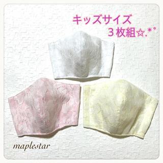 感謝SALE⭐ハンドメイド 子供用 レースのインナーマスク 3色セット(外出用品)