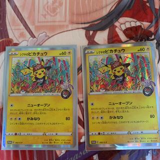 ポケモン(ポケモン)のポケモンカードゲーム シブヤのピカチュウ 2枚(シングルカード)