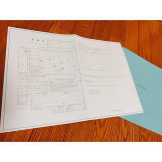 ティファニー(Tiffany & Co.)のTiffany  婚姻届  令和版(結婚/出産/子育て)