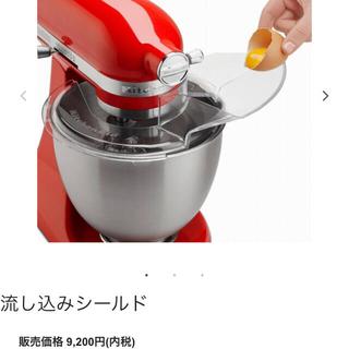 コストコ(コストコ)の破格!新品■未使用!キッチンエイド流し込みシールド(調理道具/製菓道具)