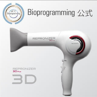 リュミエールブラン(Lumiere Blanc)のレプロナイザー 3D Plus(ドライヤー)