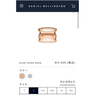 ダニエルウェリントン(Daniel Wellington)のELAN TRIAD RING(リング(指輪))