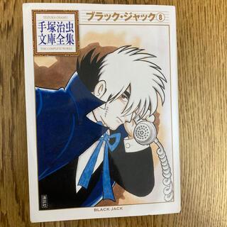秋田書店 - ブラック・ジャック 8