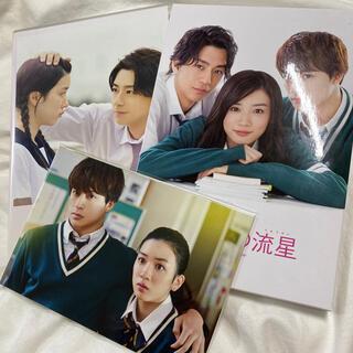 ジェネレーションズ(GENERATIONS)のひるなかの流星 DVD(日本映画)