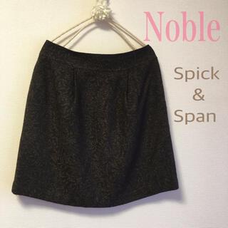 スピックアンドスパンノーブル(Spick and Span Noble)の♡美品♡Spick&Span♡Noble♡スカート♡茶系♡(ミニスカート)