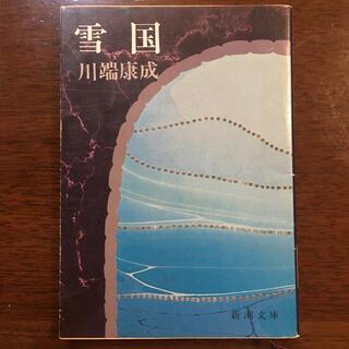 雪国 (文学/小説)
