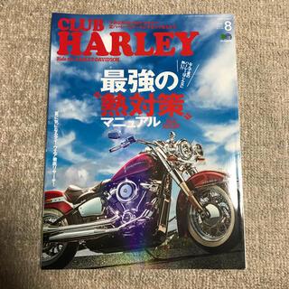 CLUB HARLEY (クラブ ハーレー) 2019年 08月号