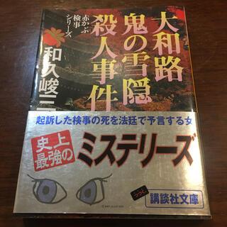 大和路鬼の雪隠殺人事件(文学/小説)