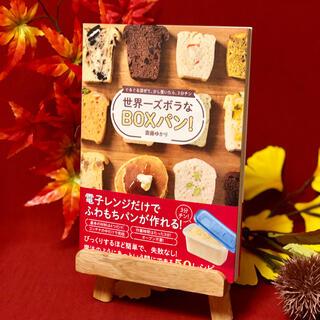 ワニブックス(ワニブックス)の世界一ズボラなBOXパン!ぐるぐる混ぜて、少し置いたら、3分チン【美品】(料理/グルメ)
