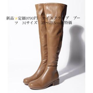 ナイスクラップ(NICE CLAUP)の新品✨定価9790円 ナイスクラップ ブーツ Mサイズ 23~23.5cm大特価(ブーツ)