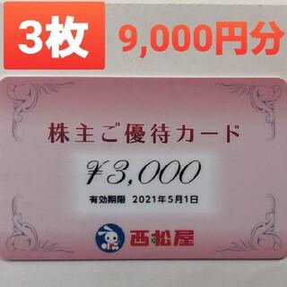 西松屋 - 【9,000円分】西松屋 株主ご優待カード 株主優待 買物券 ポイント