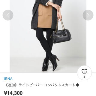 イエナ(IENA)のウール台形スカート(ミニスカート)