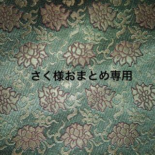 ニシジン(西陣)の金襴 西陣織 仕覆  さく様おまとめ専用(生地/糸)