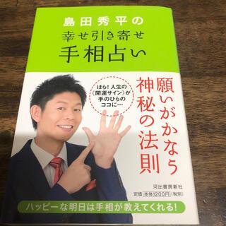 島田秀平の幸せ引き寄せ手相占い(趣味/スポーツ/実用)
