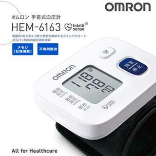 オムロン(OMRON)のオムロン 血圧計 手首式 自動電子血圧計 HEM-6163(その他)