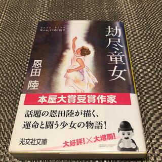 コウブンシャ(光文社)の劫尽童女 長編小説(文学/小説)