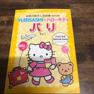 YUBISASHI×ハロ-キティ バリ インドネシア語(地図/旅行ガイド)