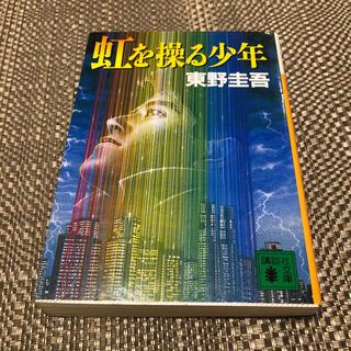 コウダンシャ(講談社)の虹を操る少年(文学/小説)