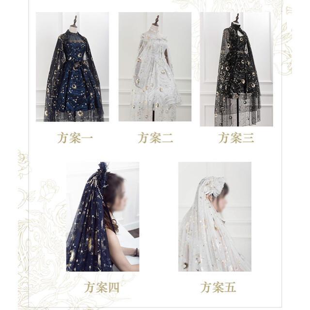 Angelic Pretty(アンジェリックプリティー)のゴシックロリータ 星月夜 紺ロングマント/ヘッドドレス レディースのヘアアクセサリー(その他)の商品写真