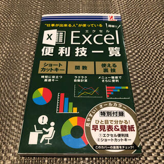 Excel 便利技一覧(コンピュータ/IT)