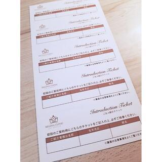 【足パックおまけ付☆】レジーナクリニック♡10%オフ 紹介チケット(その他)