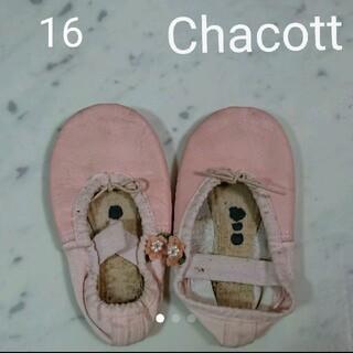 チャコット(CHACOTT)の16  チャコット  バレエシューズ(ダンス/バレエ)