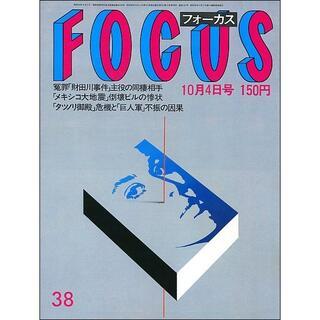 FOCUS フォーカス 1985年10月4日号(ニュース/総合)