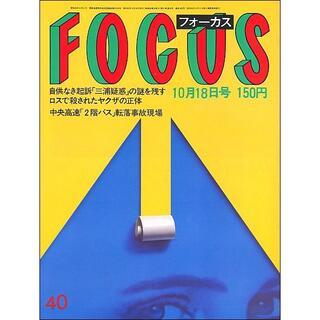 FOCUS フォーカス 1985年10月18日号(ニュース/総合)