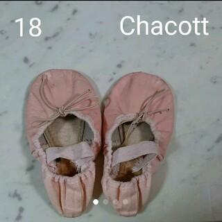 チャコット(CHACOTT)の18   チャコット  バレエシューズ(ダンス/バレエ)