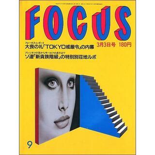 FOCUS フォーカス 1989年3月3日号(ニュース/総合)