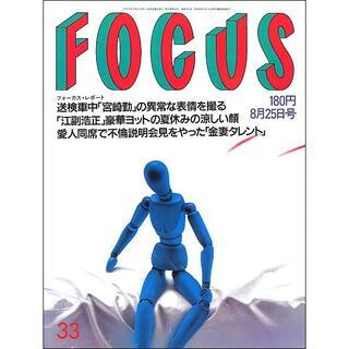 FOCUS フォーカス 1989年8月25日号(ニュース/総合)