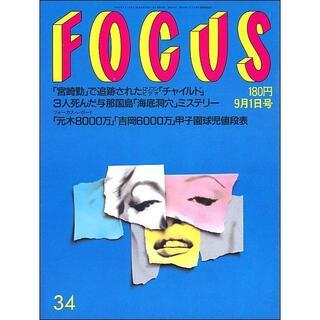 FOCUS フォーカス 1989年9月1日号(ニュース/総合)