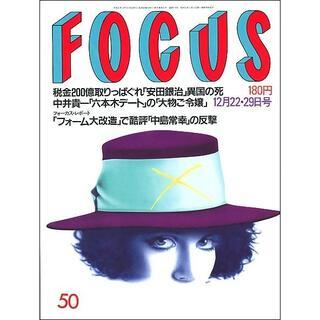 FOCUS フォーカス 1989年12月22・29日号(ニュース/総合)